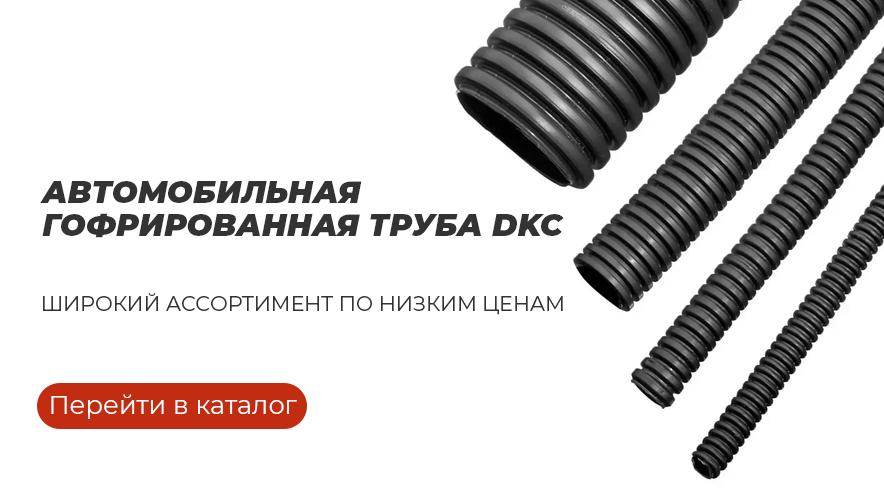 Автомобильная гофра DKC