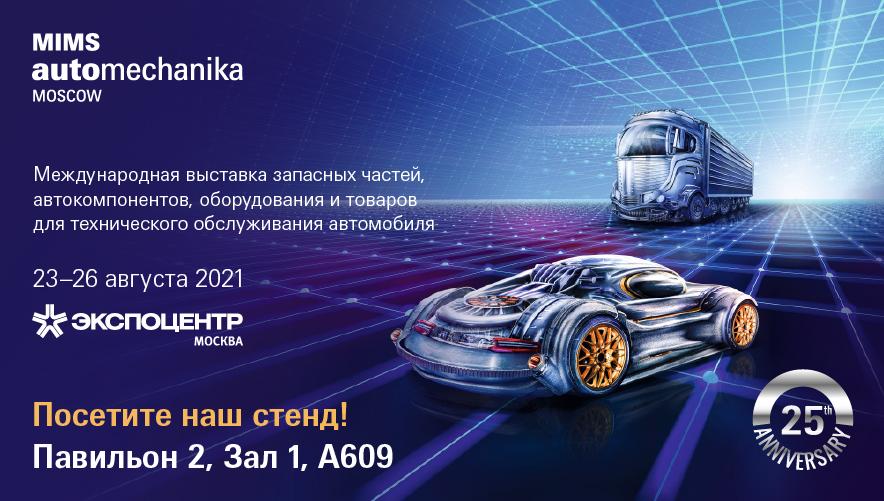 Выставка MIMS Автомеханика